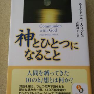 サンマークシュッパン(サンマーク出版)の神とひとつになること(文学/小説)
