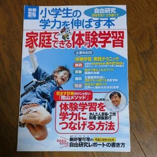 タカラジマシャ(宝島社)の小学生の学力を伸ばす本家庭でできる体験学習(人文/社会)
