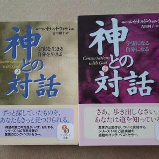 サンマークシュッパン(サンマーク出版)の神との対話 ②③セット(文学/小説)