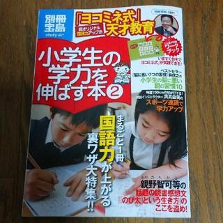 タカラジマシャ(宝島社)の小学生の学力を伸ばす本 2(人文/社会)