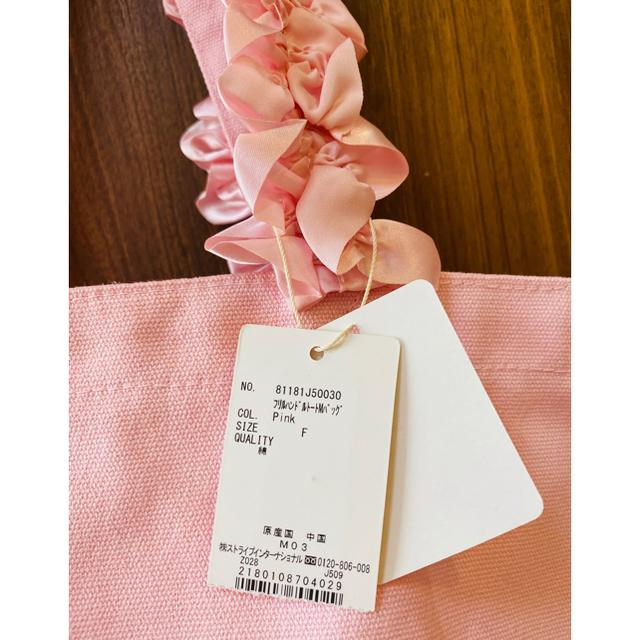 Maison de FLEUR(メゾンドフルール)の【新品タグ付き】メゾンドフルール  帆布フリルハンドルトートMバッグ レディースのバッグ(トートバッグ)の商品写真
