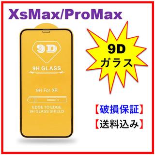最新 iPhone Pro Max/XSMAX 用 9D 全面強化ガラスフィルム