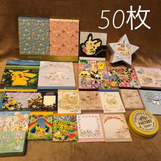 ポケモン - ポケモン バラメモ  50枚とオマケ