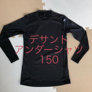 デサント(DESCENTE)のデサント 野球アンダーシャツ150(ウェア)