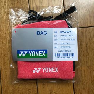 ヨネックス(YONEX)のYONEXアクセサリーホルダー(小物入れ)