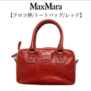 マックスマーラ(Max Mara)のmaxmara  マックスマーラ クロコ押し トートバッグ ハンドバッグ 赤(ハンドバッグ)