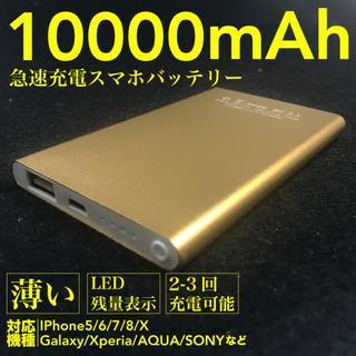 10000mh モバイルーバッテリー 新品 ゴールド超薄型