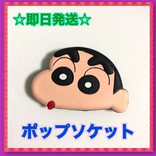 クレヨンしんちゃん♡ポップソケット
