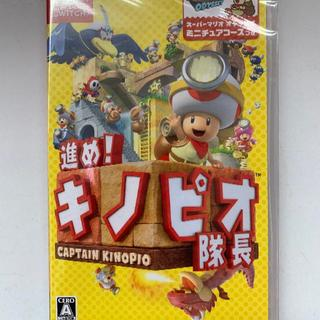 Nintendo Switch - 新品 Switch 進め!キノピオ隊長 即購入OK