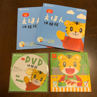 【新品】☆しまじろう☆ DVD・絵本 4点セット
