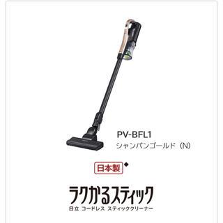 ヒタチ(日立)の日立ラクかるスティック コードレスクリーナーPV-BFL1(掃除機)