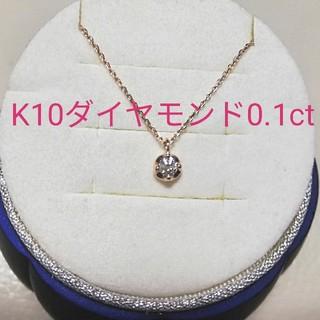 4℃ - 【本日限定☆特別価格】4℃k10ダイヤモンドネックレス