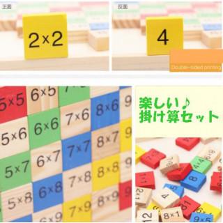 木製知育玩具 カラフル かけ算 ブロック 算数 小学生 勉強 木製ブロック