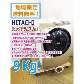 1日〆日立 9kg ドラム式洗濯乾燥機 BD-S7400L S628