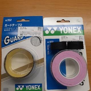 ヨネックス(YONEX)のヨネックスグリップ、グリップ止め、ガードテープ(テニス)