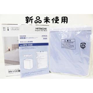 ヒタチ(日立)の発送日は3/2  新品 布団乾燥機 日立(衣類乾燥機)