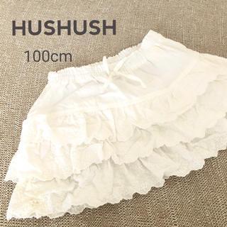 ハッシュアッシュ(HusHush)のHUSHUSH♡フリルスカート 100(スカート)