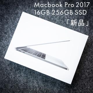 Apple - 新品「 Macbook Pro 2017 16GB 256GB SSD 」