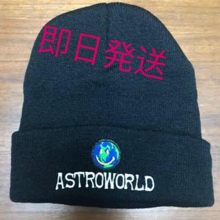 ノーブランドのASTROWORLDニット帽