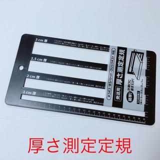 新品未使用♡フリマ出品 必需品❣️発送用 厚さ測定定規