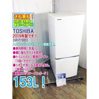 2日〆東芝 2019年製 2ドア 冷蔵庫 GR-P15BS S642