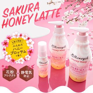 ハニーチェ(Honeyce')のハニーチェシャンプー&コンディショナー(シャンプー/コンディショナーセット)