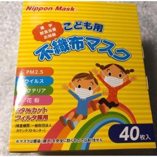 子供用 こども マスク 40枚