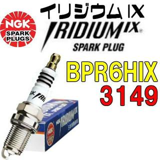 01-1296/NGK イリジウム プラグ 品番 BPR6HIX 3149 分離(パーツ)