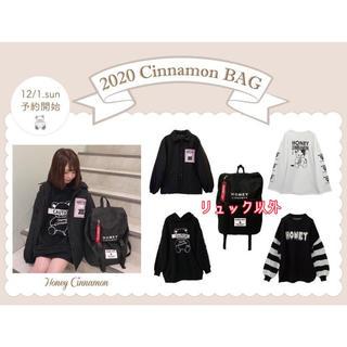 Honey Cinnamon - ハニーシナモン 福袋 2020 unisex