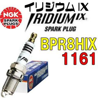 01-1298/NGK イリジウム プラグ 品番 BPR8HIX 1161 分離(パーツ)