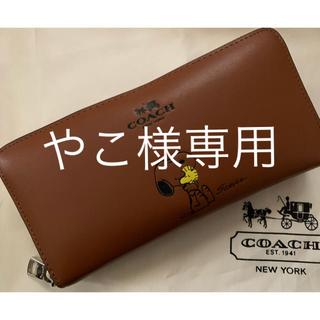 COACH - コーチ COACH  長財布 スヌーピー