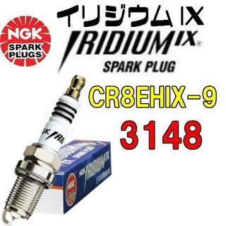 01-1317/NGK イリジウム プラグ 品番 CR8EHIX-9 3148(パーツ)