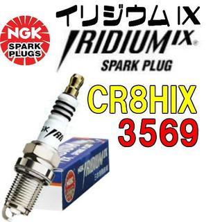 01-1319/NGK イリジウム プラグ 品番 CR8HIX 3569 ネジ形(パーツ)