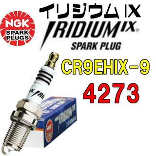 01-1320/NGK イリジウム プラグ 品番 CR9EHIX-9 4273(パーツ)