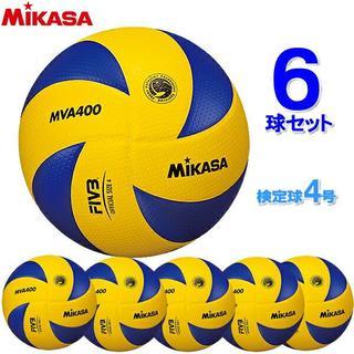 MIKASA - ミカサ(MIKASA) 新品バレーボール 4号 MVA400(検定球)6個セット