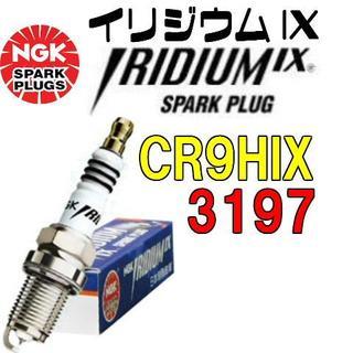 01-1323/NGK イリジウム プラグ 品番 CR9HIX 3197 ネジ形(パーツ)