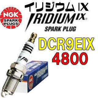 01-1326/NGK イリジウム プラグ 品番 DCR9EIX 4800 分離(パーツ)