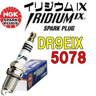 01-1332/NGK イリジウム プラグ 品番 DR9EIX 5078 ネジ形(パーツ)