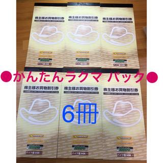 ●イエローハット株主優待券●6冊(その他)