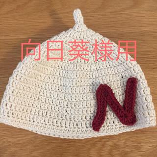 向日葵様用 どんぐり帽子(帽子)
