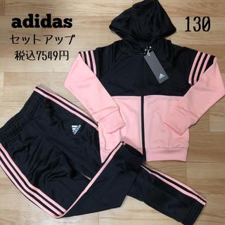 adidas - adidas アディダス♡フレンチテリー ジャージ上下 セットアップ 130