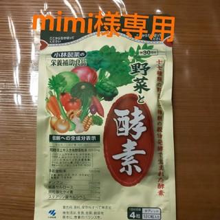 コバヤシセイヤク(小林製薬)のmimi様専用 野菜と酵素  <小林製薬>(その他)