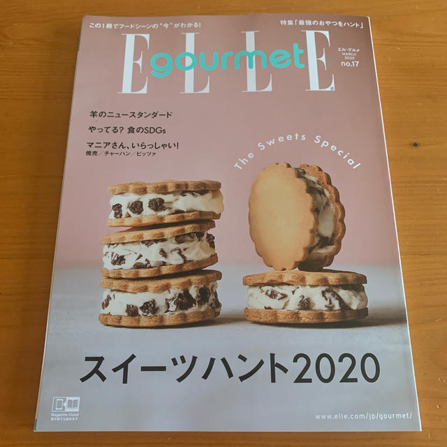 ELLE(エル)のElle Gourmet (エル・グルメ) 2020年 03月号 エンタメ/ホビーの雑誌(料理/グルメ)の商品写真