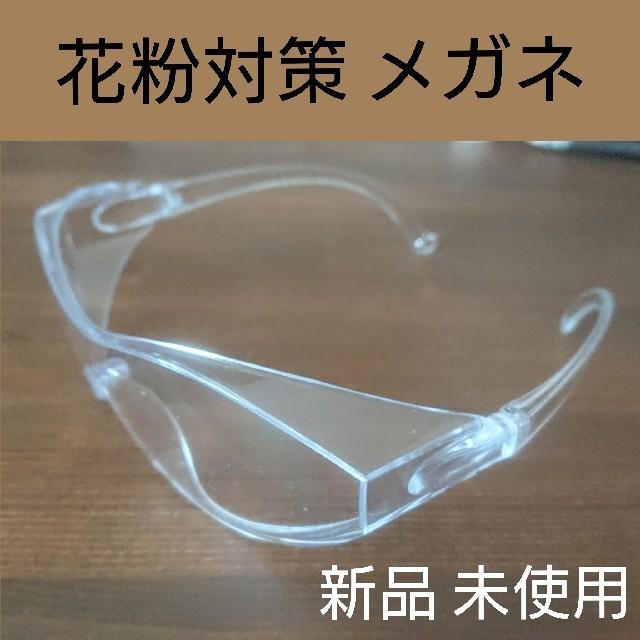 マスク マナー 、 大人用 花粉 対策 メガネ           花粉症 ホコリ ウイルス マスクの通販 by のりしおコンソメ's shop