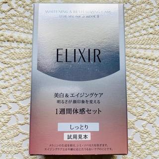 エリクシール(ELIXIR)の【新品】エリクシール ホワイト トライアルセット C Ⅱ(化粧水/ローション)