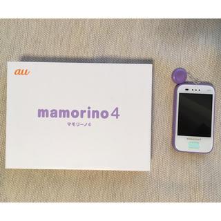 エーユー(au)のマモリーノ4 (キッズ携帯) au(携帯電話本体)