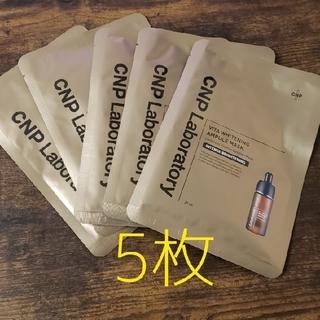 チャアンドパク(CNP)のCNP ビタ ホワイトニング アンプルマスク 5枚セット (パック/フェイスマスク)