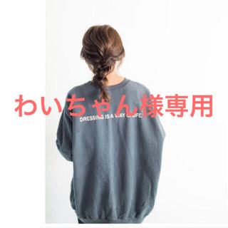TODAYFUL - わいちゃん様専用出品 3/1まで mite sweat