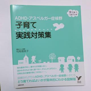 ADHD・アスペルガ-症候群子育て実践対策集