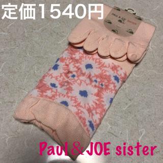 ポール&ジョーシスター(PAUL & JOE SISTER)のPaul&JOE sisterソックス 5本指 新品(ソックス)